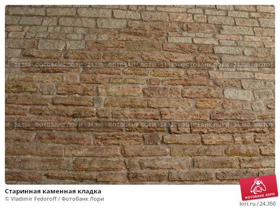 Старинная каменная кладка, фото № 24350, снято 24 сентября 2006 г. (c) Vladimir Fedoroff / Фотобанк Лори