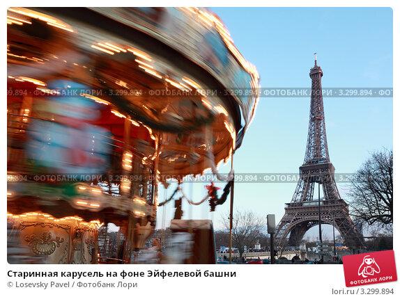 Купить «Старинная карусель на фоне Эйфелевой башни», фото № 3299894, снято 2 января 2010 г. (c) Losevsky Pavel / Фотобанк Лори