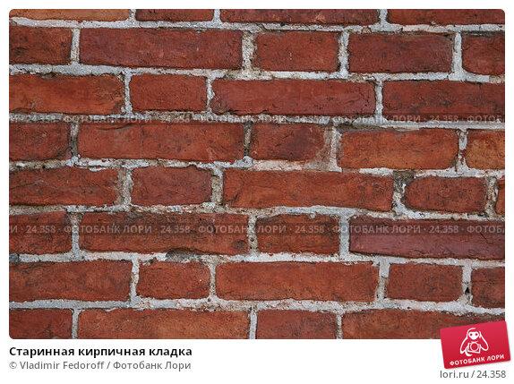 Старинная кирпичная кладка, фото № 24358, снято 24 сентября 2006 г. (c) Vladimir Fedoroff / Фотобанк Лори