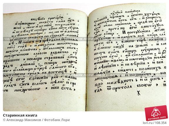 Старинная книга, фото № 108354, снято 28 июля 2006 г. (c) Александр Максимов / Фотобанк Лори