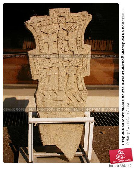 Старинная могильная плита Византийской империи на подставке, фото № 86142, снято 29 июля 2007 г. (c) Harry / Фотобанк Лори