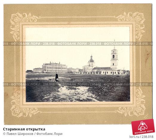 Старинная открытка, фото № 238018, снято 25 мая 2017 г. (c) Павел Широков / Фотобанк Лори