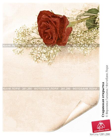 Старинная открытка, фото № 281290, снято 20 января 2017 г. (c) Вероника Галкина / Фотобанк Лори
