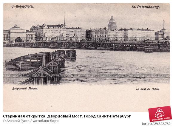 Купить «Старинная открытка. Дворцовый мост. Город Санкт-Петербург», фото № 29522782, снято 21 января 2019 г. (c) Алексей Гусев / Фотобанк Лори