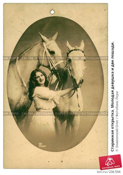 Купить «Старинная открытка. Молодая девушка и две лошади.», фото № 236594, снято 22 марта 2018 г. (c) Знаменский Олег / Фотобанк Лори