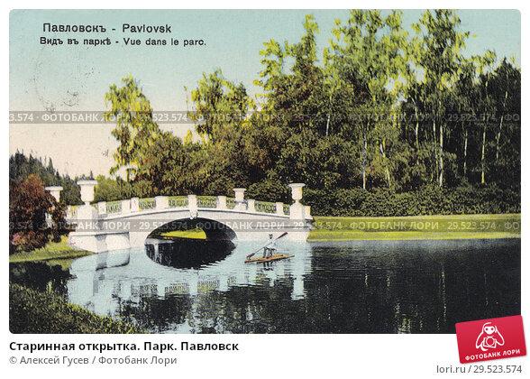 Купить «Старинная открытка. Парк. Павловск», фото № 29523574, снято 23 января 2019 г. (c) Алексей Гусев / Фотобанк Лори