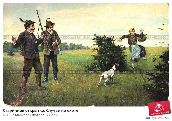 Старинная открытка. Случай на охоте, иллюстрация № 259722 (c) Анна Маркова / Фотобанк Лори