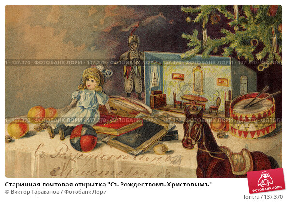 """Старинная почтовая открытка """"Съ Рождествомъ Христовымъ"""", фото № 137370, снято 25 июня 2017 г. (c) Виктор Тараканов / Фотобанк Лори"""