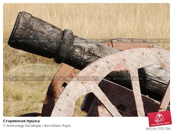 Старинная пушка, фото № 151734, снято 27 сентября 2007 г. (c) Александр Катайцев / Фотобанк Лори