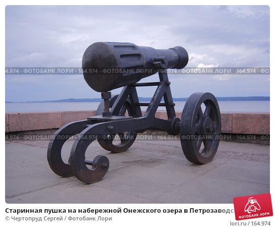 Старинная пушка на набережной Онежского озера в Петрозаводске, фото № 164974, снято 25 августа 2007 г. (c) Чертопруд Сергей / Фотобанк Лори