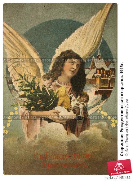 Старинная Рождественская открытка. 1915г., фото № 145482, снято 5 декабря 2007 г. (c) Илья Телегин / Фотобанк Лори
