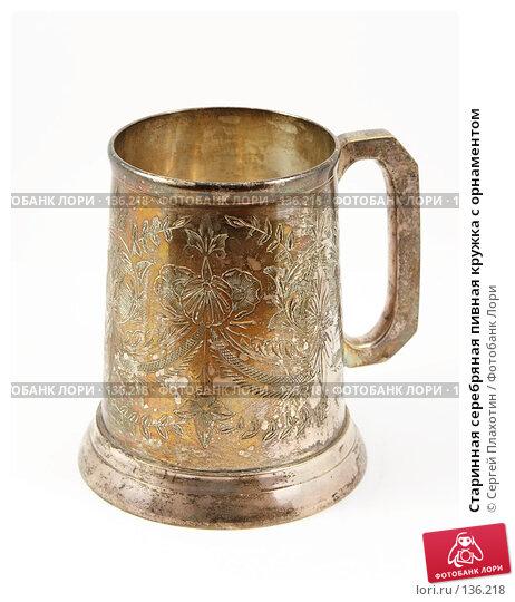 Старинная серебряная пивная кружка с орнаментом, фото № 136218, снято 29 ноября 2007 г. (c) Сергей Плахотин / Фотобанк Лори