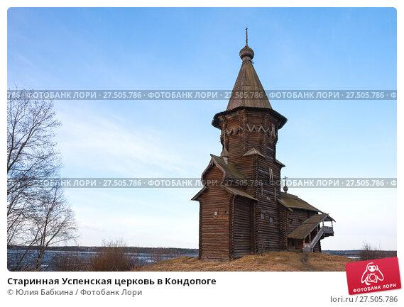 Купить «Старинная Успенская церковь в Кондопоге», фото № 27505786, снято 5 мая 2013 г. (c) Юлия Бабкина / Фотобанк Лори