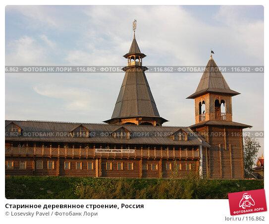 Старинное деревянное строение, Россия, фото № 116862, снято 20 сентября 2004 г. (c) Losevsky Pavel / Фотобанк Лори