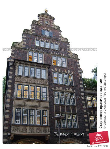 Старинное красивое здание, фото № 123358, снято 29 сентября 2007 г. (c) Светлана Силецкая / Фотобанк Лори