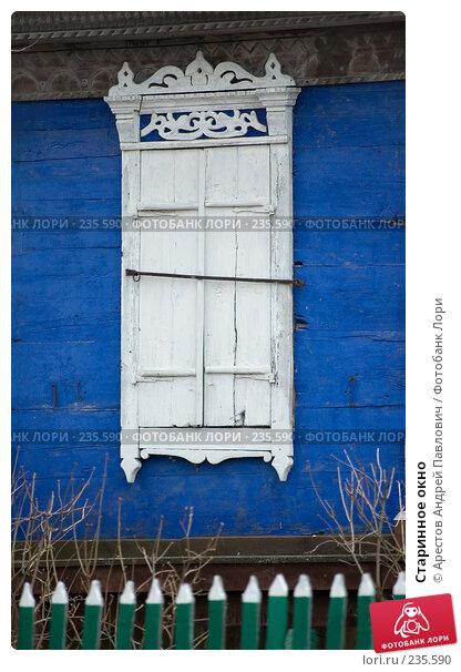Старинное окно, фото № 235590, снято 9 марта 2008 г. (c) Арестов Андрей Павлович / Фотобанк Лори