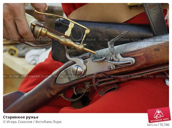 Старинное ружье, фото № 70746, снято 24 мая 2017 г. (c) Игорь Соколов / Фотобанк Лори