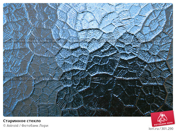 Купить «Старинное стекло», фото № 301290, снято 24 мая 2008 г. (c) Astroid / Фотобанк Лори