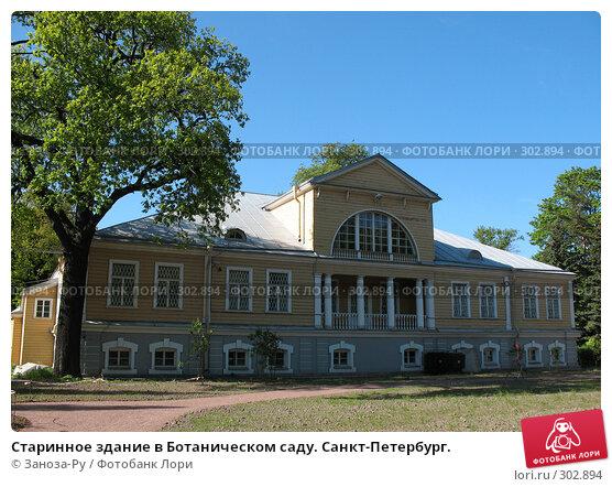 Старинное здание в Ботаническом саду. Санкт-Петербург., фото № 302894, снято 24 мая 2008 г. (c) Заноза-Ру / Фотобанк Лори