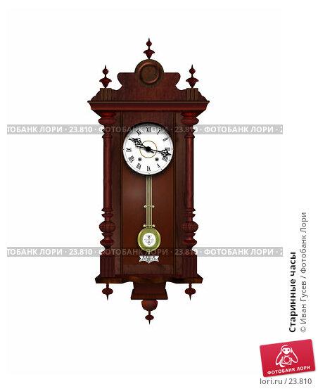 Старинные часы, фото № 23810, снято 24 октября 2016 г. (c) Иван Гусев / Фотобанк Лори
