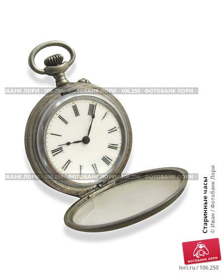 Старинные часы, фото № 106250, снято 9 апреля 2007 г. (c) Иван / Фотобанк Лори