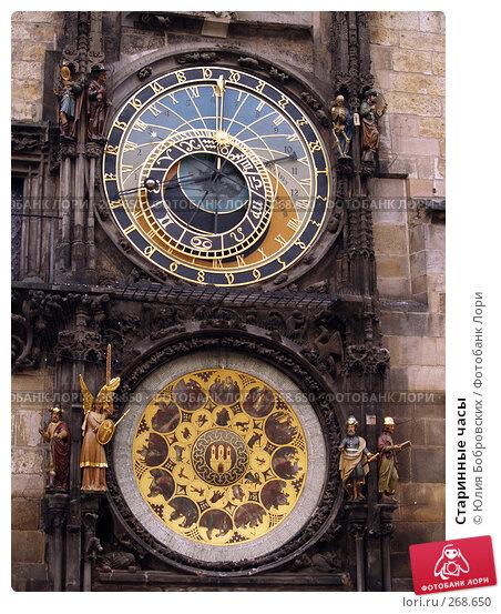 Старинные часы, фото № 268650, снято 17 января 2008 г. (c) Юлия Бобровских / Фотобанк Лори