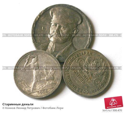 Старинные деньги, фото № 308470, снято 3 июня 2008 г. (c) Коннов Леонид Петрович / Фотобанк Лори