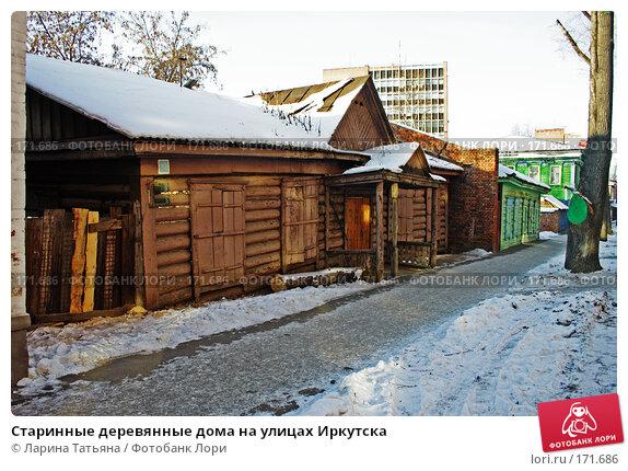 Старинные деревянные дома на улицах Иркутска, фото № 171686, снято 28 декабря 2007 г. (c) Ларина Татьяна / Фотобанк Лори