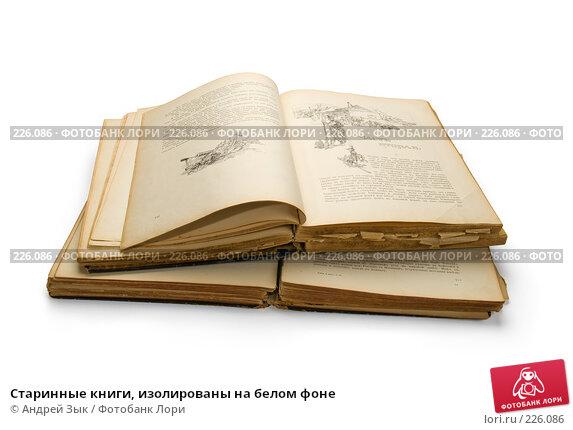 Старинные книги, изолированы на белом фоне, фото № 226086, снято 27 марта 2007 г. (c) Андрей Зык / Фотобанк Лори
