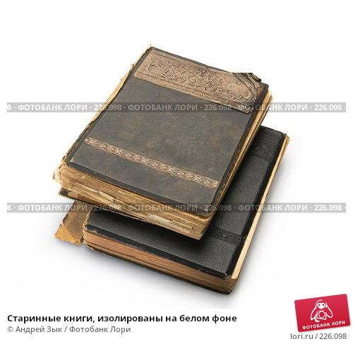 Старинные книги, изолированы на белом фоне, фото № 226098, снято 27 марта 2007 г. (c) Андрей Зык / Фотобанк Лори