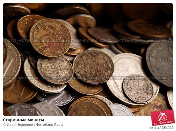 Старинные монеты, фото № 223922, снято 30 мая 2007 г. (c) Иван Черненко / Фотобанк Лори