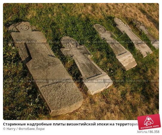 Старинные надгробные плиты византийской эпохи на территории Болгарии, фото № 86358, снято 3 августа 2007 г. (c) Harry / Фотобанк Лори