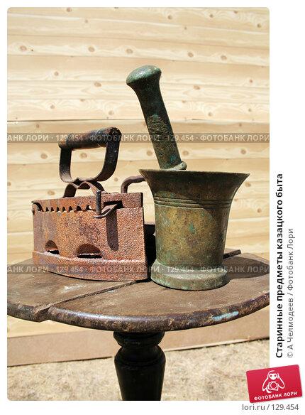 Старинные предметы казацкого быта, фото № 129454, снято 16 июня 2007 г. (c) A Челмодеев / Фотобанк Лори