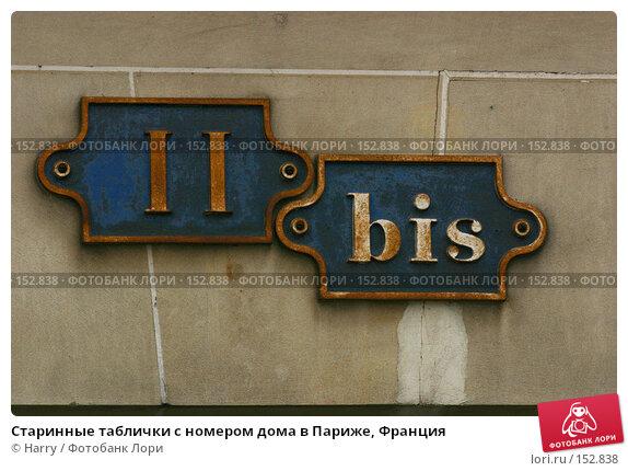 Старинные таблички с номером дома в Париже, Франция, фото № 152838, снято 27 февраля 2006 г. (c) Harry / Фотобанк Лори