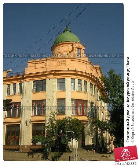 Старинный дом на Амурской улице, Чита, фото № 42382, снято 8 июля 2006 г. (c) Сергей Васильев / Фотобанк Лори