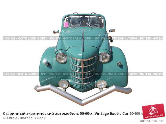 Старинный экзотический автомобиль 50-60-х. Vintage Exotic Car 50-60th, фото № 107138, снято 25 мая 2017 г. (c) Astroid / Фотобанк Лори