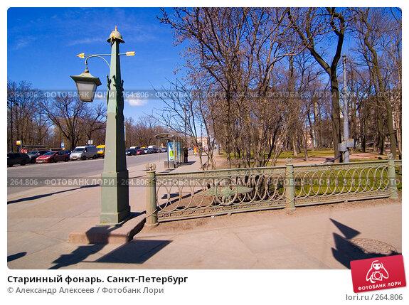 Старинный фонарь. Санкт-Петербург, эксклюзивное фото № 264806, снято 24 апреля 2008 г. (c) Александр Алексеев / Фотобанк Лори