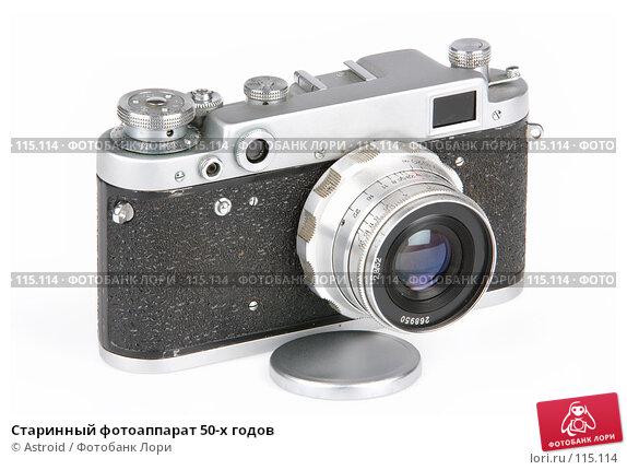 Старинный фотоаппарат 50-х годов, фото № 115114, снято 16 ноября 2006 г. (c) Astroid / Фотобанк Лори