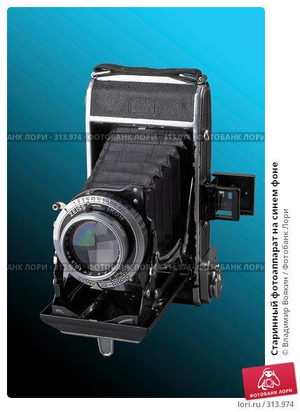 Купить «Старинный фотоаппарат на синем фоне», фото № 313974, снято 4 ноября 2007 г. (c) Владимир Воякин / Фотобанк Лори