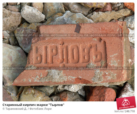 "Старинный кирпич марки ""Тырлов"", фото № 248718, снято 5 августа 2006 г. (c) Тарановский Д. / Фотобанк Лори"