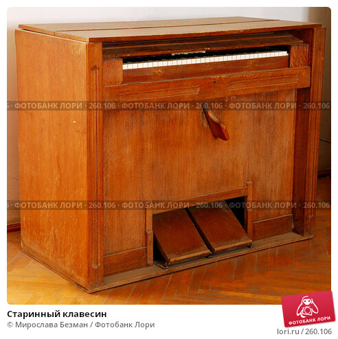 Старинный клавесин, фото № 260106, снято 20 марта 2008 г. (c) Мирослава Безман / Фотобанк Лори