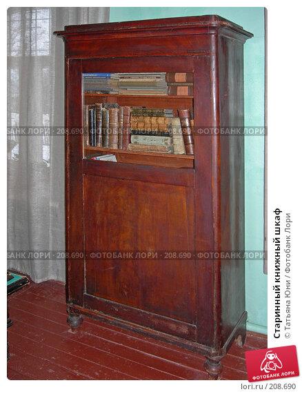 Старинный книжный шкаф, эксклюзивное фото № 208690, снято 9 февраля 2008 г. (c) Татьяна Юни / Фотобанк Лори