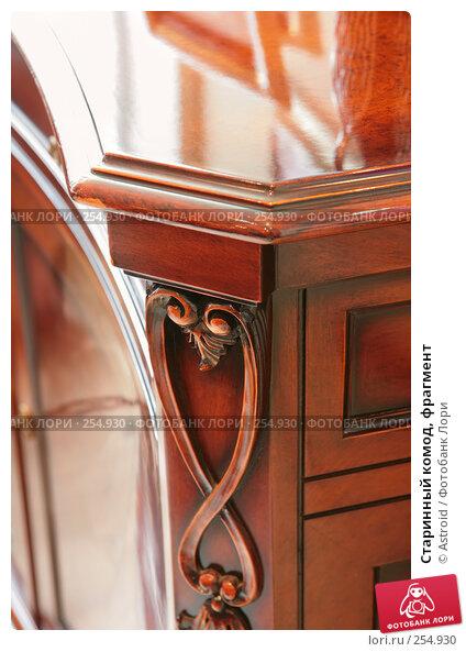 Старинный комод, фрагмент, фото № 254930, снято 10 апреля 2008 г. (c) Astroid / Фотобанк Лори