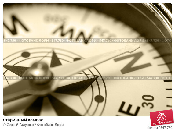 Купить «Старинный компас», фото № 547730, снято 23 октября 2008 г. (c) Сергей Галушко / Фотобанк Лори