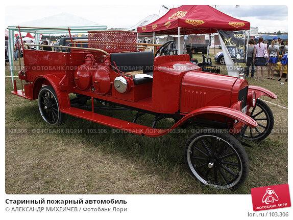 Старинный пожарный автомобиль, фото № 103306, снято 29 июня 2017 г. (c) АЛЕКСАНДР МИХЕИЧЕВ / Фотобанк Лори