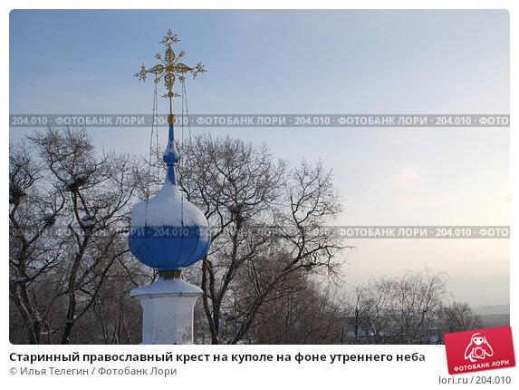 Старинный православный крест на куполе на фоне утреннего неба, фото № 204010, снято 19 января 2008 г. (c) Илья Телегин / Фотобанк Лори