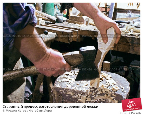Старинный процесс изготовления деревянной ложки, фото № 157426, снято 14 сентября 2005 г. (c) Михаил Котов / Фотобанк Лори