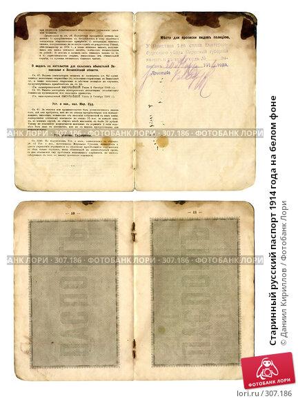 Купить «Старинный русский паспорт 1914 года на белом фоне», фото № 307186, снято 24 апреля 2018 г. (c) Даниил Кириллов / Фотобанк Лори