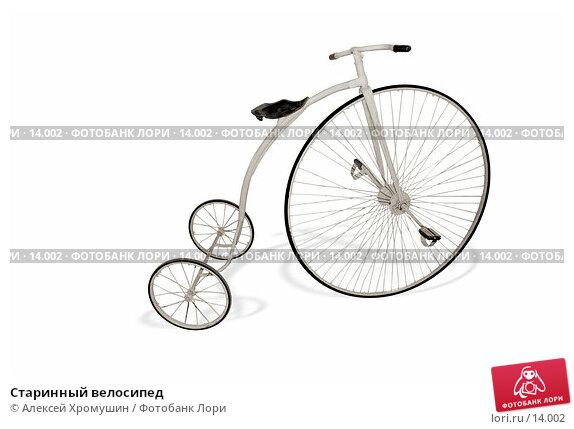 Старинный велосипед, фото № 14002, снято 22 мая 2006 г. (c) Алексей Хромушин / Фотобанк Лори