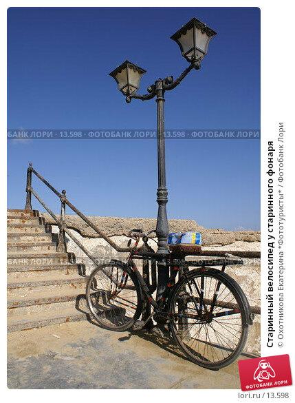 Старинный велосипед у старинного фонаря, фото № 13598, снято 13 октября 2006 г. (c) Охотникова Екатерина *Фототуристы* / Фотобанк Лори